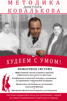 Схема доктор ковальков