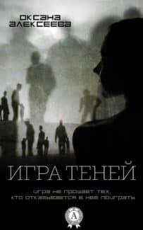 «Игра Теней» Оксана Алексеева