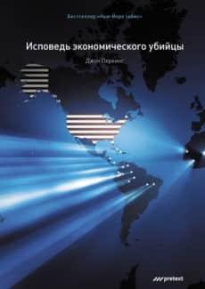 «Исповедь экономического убийцы» Джон Перкинс