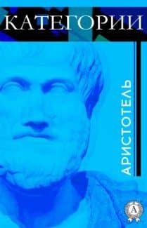 «КАТЕГОРИИ» Аристотель