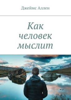 «Как человек мыслит» Джеймс Аллен