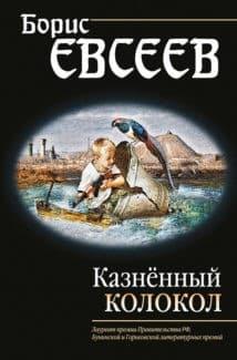 «Казнённый колокол» Борис Евсеев