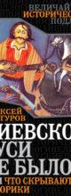 «Киевской Руси не было, или Что скрывают историки» Алексей Кунгуров