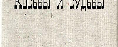 «Косьбы и судьбы» Ст. Кущёв