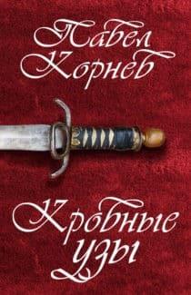 «Кровные узы» Павел Корнев