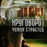 «Круговорот чужих страстей» Екатерина Риз
