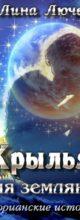 «Крылья для землянки» Лина Люче