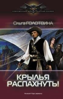 «Крылья распахнуть!» Ольга Голотвина