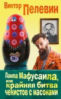 «Лампа Мафусаила, или Крайняя битва чекистов с масонами» Виктор Пелевин