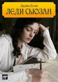 «Леди Сьюзан» Джейн Остен