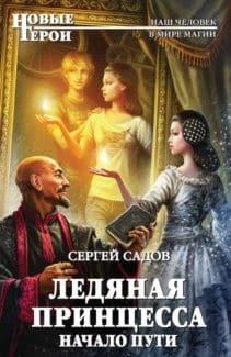 «Ледяная Принцесса. Начало пути» Сергей Садов