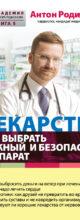 «Лекарства. Как выбрать нужный и безопасный препарат» Антон Родионов