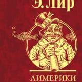 «Лимерики» Эдвард Лир