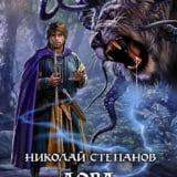 «Лорд. Сброшенный остров» Николай Степанов