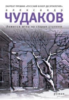 «Ложится мгла на старые ступени» Александр Чудаков