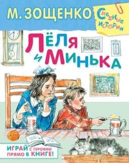 «Лёля и Минька (сборник)» Михаил Зощенко