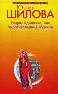 «Мадам одиночка, или Укротительница мужчин» Юлия Шилова