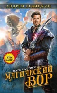 «Магический Вор» Андрей Левицкий
