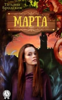 «Марта» Татьяна Бродских