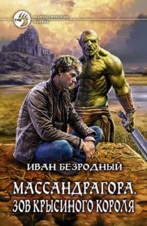 «Массандрагора. Зов Крысиного короля» Иван Безродный