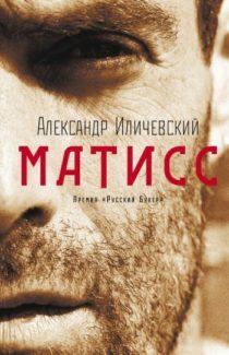 «Матисс» Александр Иличевский