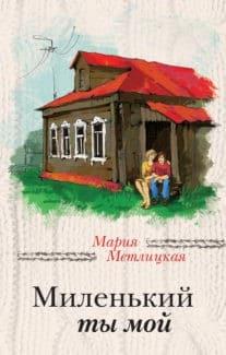 «Миленький ты мой» Мария Метлицкая