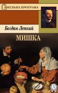 «Мишка» Богдан Лепкий