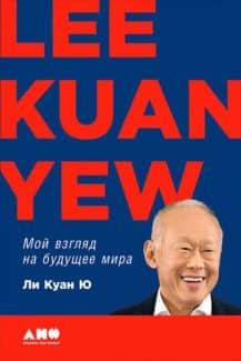 «Мой взгляд на будущее мира» Ли Ю