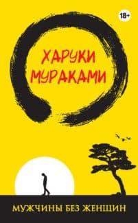 «Мужчины без женщин (сборник)» Харуки Мураками