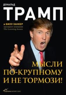 «Мысли по-крупному и не тормози!» Билл Занкер, Дональд Трамп