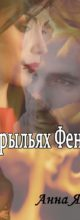 «Накрыльях Феникса» Анна Яфор