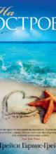 «На острове» Трейси Гарвис-Грейвс
