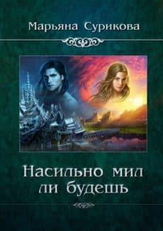«Насильно милли будешь» Марьяна Сурикова