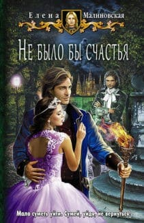 «Не было бы счастья» Елена Малиновская