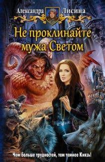 «Не проклинайте мужа Светом» Александра Лисина