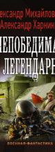 «Непобедимая и легендарная» Александр Харников, Александр Михайловский