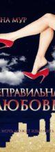 «Неправильная любовь» Лина Мур