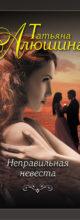 «Неправильная невеста» Татьяна Алюшина