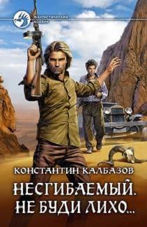 «Несгибаемый. Не буди лихо…» Константин Калбазов