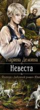«Невеста» Карина Демина