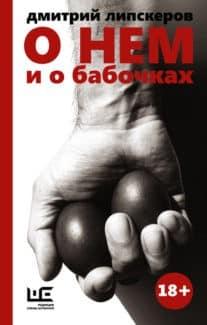 «О нем и о бабочках» Дмитрий Липскеров