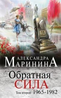 «Обратная сила. Том 2. 1965–1982» Александра Маринина