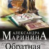 «Обратная сила. Том 3. 1983–1997» Александра Маринина