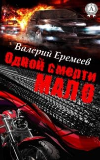 «Одной смерти мало» Валерий Еремеев
