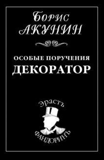 «Особые поручения: Декоратор» Борис Акунин