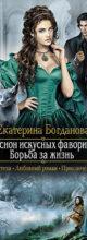 «Пансион искусных фавориток. Борьба за жизнь» Екатерина Богданова