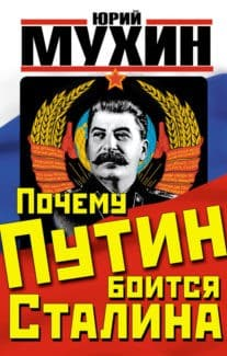 «Почему Путин боится Сталина» Юрий Мухин