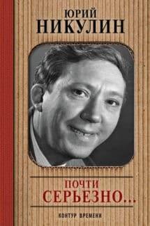 «Почти серьезно…» Юрий Никулин