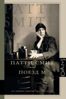 «Поезд М» Патти Смит