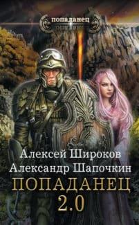 «Попаданец 2.0» Алексей Широков, Александр Шапочкин